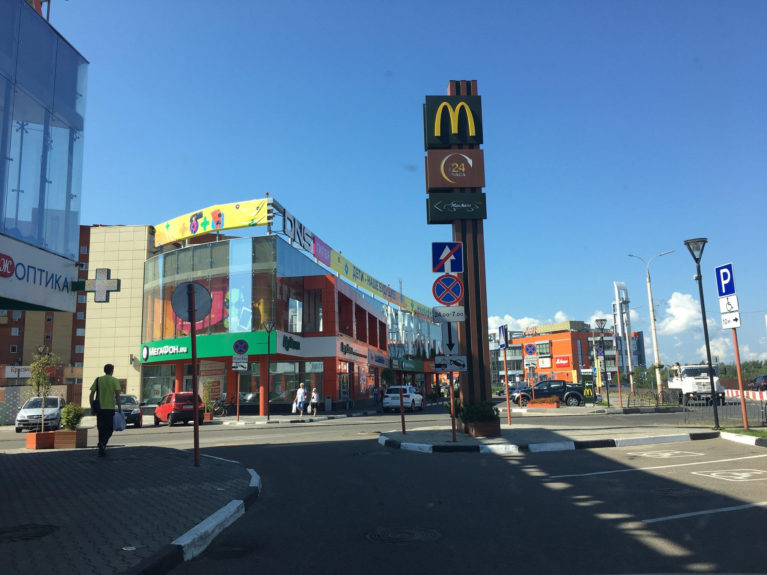 Макдоналдс в Дубне оштрафовали на 50 тысяч рублей