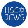 HSE JEWS