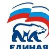 Единая Россия Жуковский