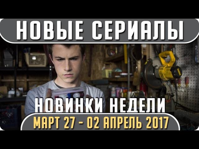 Новые сериалы: Весна 2017 (Март 27 - 02 Апрель) Выход новых сериалов 2017 Кино » Freewka.com - Смотреть онлайн в хорощем качестве