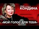 «Мой голос для тебя»: арии и романсы на стихи Пушкина исполняет Ольга Кондина