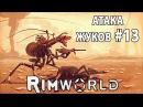 RimWorld - прохождение. Продаём своего пленника и организовываем чёткий лазарет. Налёт жуков 13
