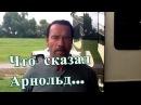 цитаты Арнольда Шварцнеггера,Arnold Schwarzenegger говорит ..