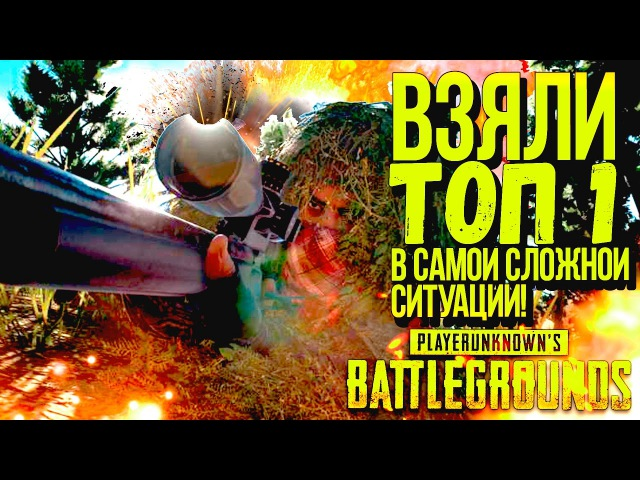 ВЗЯЛИ ТОП 1 В ДУО В САМОЙ СЛОЖНОЙ СИТУАЦИИ! - ЭПИЧНЫЙ Battlegrounds