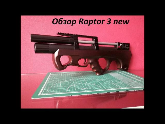 Обзор нового Раптор 3 Review Raptor3 new