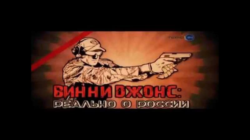 Винни Джонс Реально о России Железнодорожники