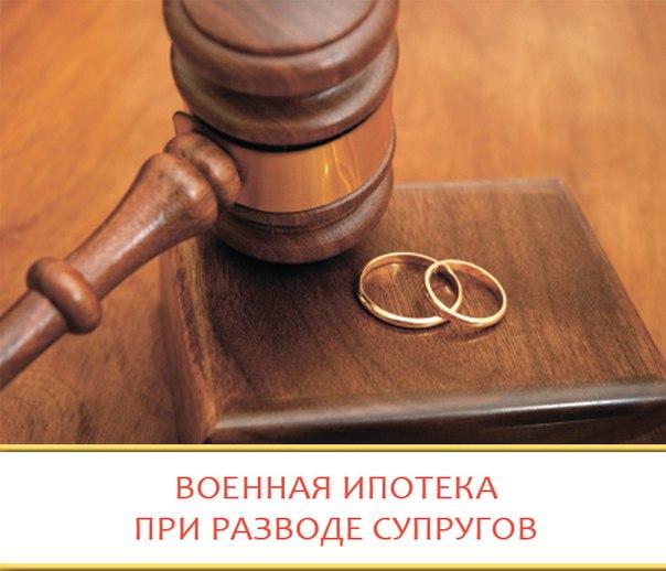 военная ипотека при разводе с ребенком узнает