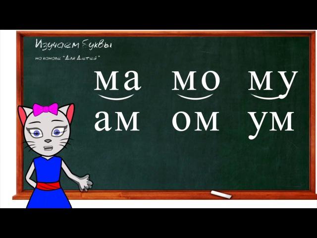 🎓 Уроки 4-6. Учимся соединять закрытые и открытые слоги, учим букву Х с кисой Алисой (0)