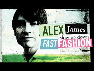 Alex james - slowing down fast fashion (быстрая мода)
