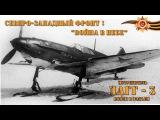 Истребитель ЛАГГ -3 Поиск и подъем Северо-западный фронт
