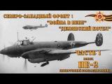 Бомбардировщик ПЕ - 2 ЧАСТЬ 1  Поиск - Северо-западный фронт