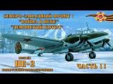 Бомбардировщик ПЕ - 2 ЧАСТЬ 2  Подъем - Северо-западный фронт