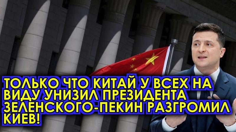 Только что Китай у всех на виду унизил президента Зеленского Пекин разгромил Киев
