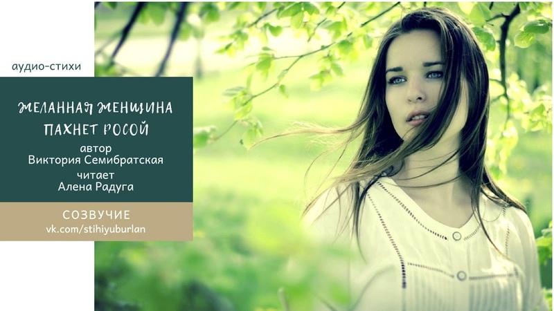 Желанная женщина пахнет росой Автор Виктория Семибратская, читает Алёна Радуга