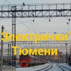 Подслушано: Пригородные поезда Тюмени.