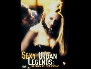 Городские секс-легенды - Знакомство с родственниками + Поиск идеальной машины.