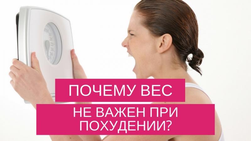 сколько вес стоит на месте при похудении
