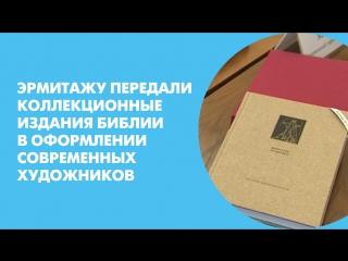 Эрмитажу передали коллекционные издания Библии в оформлении современных художников