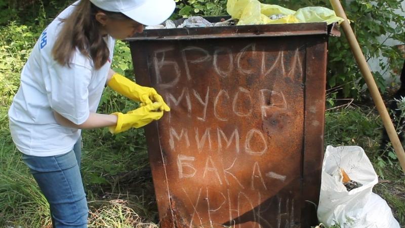 Чтобы город стал чище! Экосубботник активистов ОНФ на береге Содышки.
