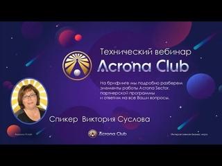 Acrona Club - технический вебинар  Спикер Виктория Суслова