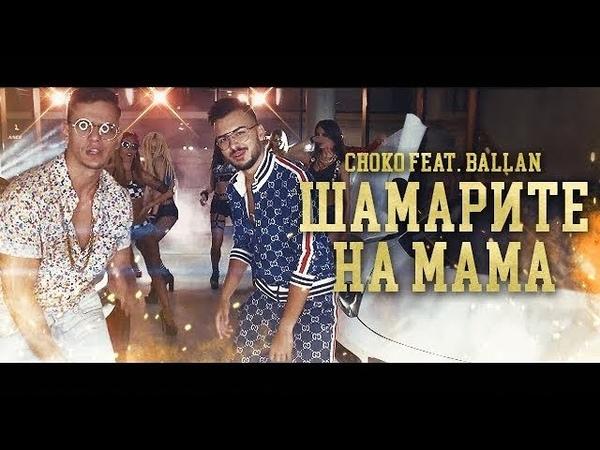 CHOKO ft BALLAN ШАМАРИТЕ НА МАМА Official 4K Video CHOKO ft BALLAN SHAMARITE NA MAMA