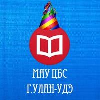 Логотип Муниципальные библиотеки г.Улан-Удэ