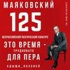ИНТЕРНЕТ-КОНКУРС К 125-ЛЕТИЮ В.В.МАЯКОВСКОГО