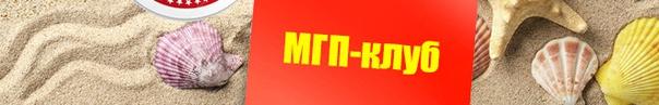 s-mgp.ru/club