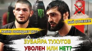 Зубайра Тухугов: уволен или нет / Хабиб покинет UFC / ОТВЕТЫ