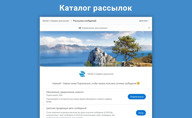 Рассылка сообщений вк сервис программы работы с рассылкой