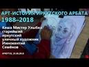 Уличный художник Кеша Мистер Улыбка Иркутский Арбат 30 лет 1988 2018 © Беседин