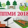 ППМИ 2020: Максатихинский район