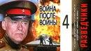 Разведчики 2: Война после войны 4 серия. Военный сериал