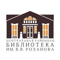 Логотип Центральная районная библиотека им. В.В.Розанова