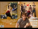 Девять жизней Хлои Кинг ТВ ролик 2011