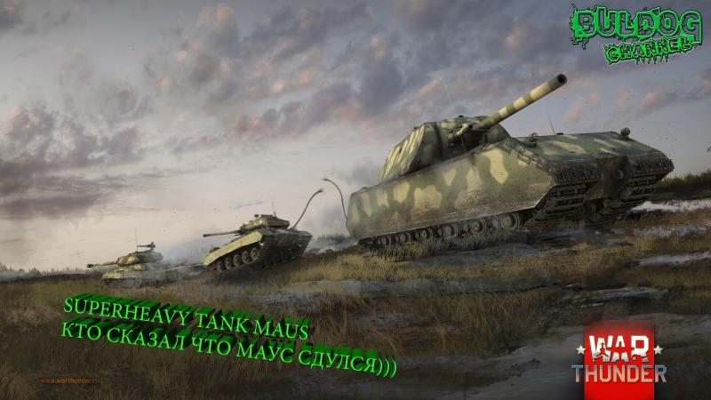 WAR THUNDER   SUPERHEAVY TANK MAUS   КТО СКАЗАЛ ЧТО МАУС СДУЛСЯ