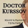 Доктор Курсов