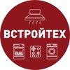 Встройтех74| Встраиваемая  техника | Челябинск
