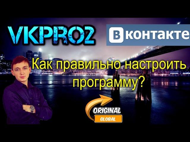 ✅VkPro 2 Как правильно настроить программу, что бы не забанили Илья лебёдкин