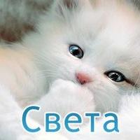 СветланаПечёнкина