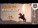 Skyrim Falskaar + SkyRe #25 прохождение ✿ КОРРИДА ✿