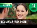 ▶️ Гюльчатай. Ради любви 14 серия - Мелодрама Фильмы и сериалы - Русские мелодрамы