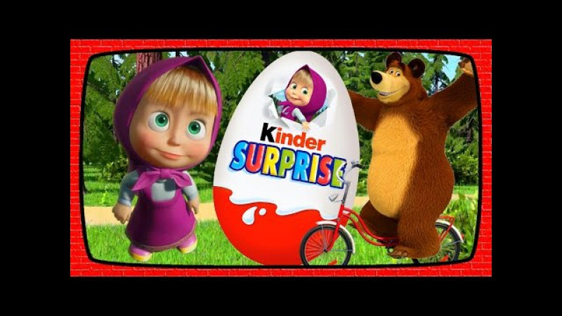 50 Киндер Сюрпризов,Unboxing Kinder Surprise Barbie,а Пеппа,Маша и Медведь, Giant KinderMaxi