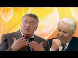 Поздравление с днем рождения от Горбачева,Ельцина,Жириновского