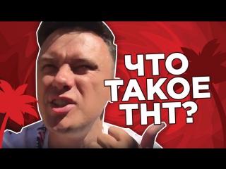 Что такое ТНТ?