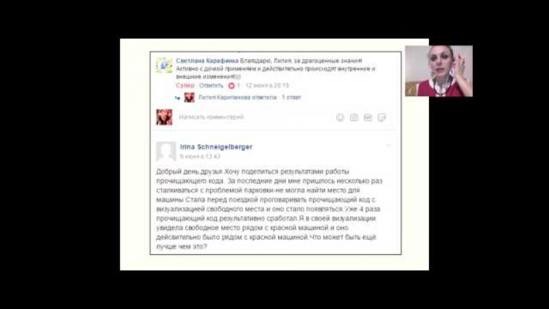 Коды управления реальностью Лилия Карипанова