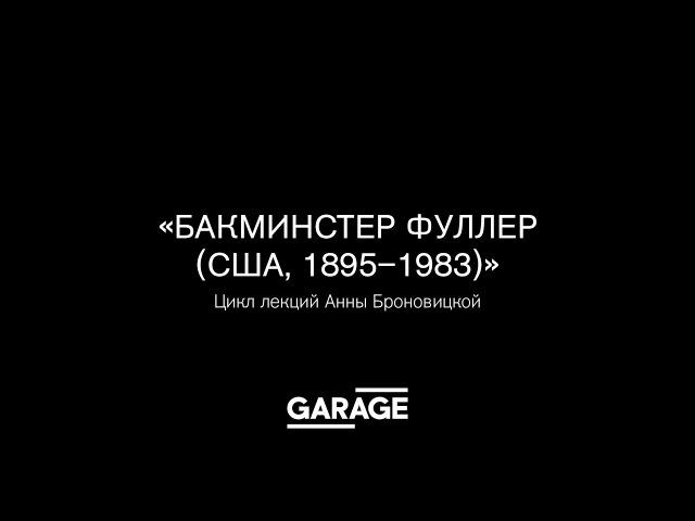 Архитекторы ХХ века Бакминстер Фуллер лекция Анны Броновицкой