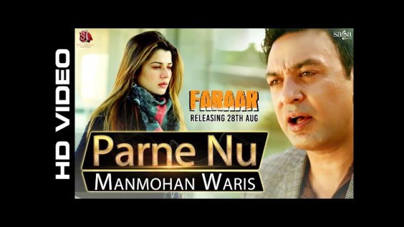 Manmohan Waris Parne Nu Happy Raikoti Faraar Gippy Grewal Punjabi Songs Sad Sagahits