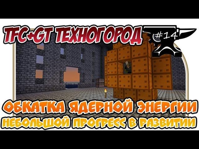 TerraFirmaCraft Gregtech ТЕХНОГОРОД Обкатка ядерной энергии. Небольшой прогресс в развитии 14