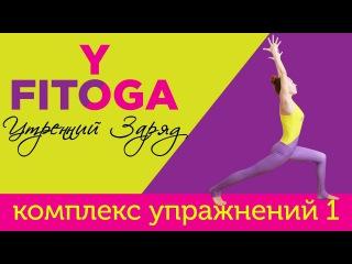 Утренний заряд | Кардио йога для похудения | Комплекс упражнений 1 | FIT☼YOGA